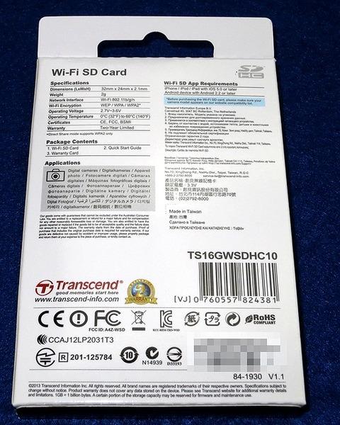 Transcend Wi-Fi SD Card TS16GWSDHC10 パッケージ裏