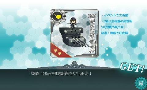 5cm三連装砲副砲