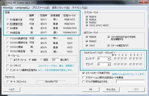 DC-HA1設定画面情報3