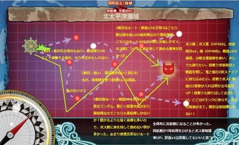 2014年春艦これイベント E5海域マップと注意点
