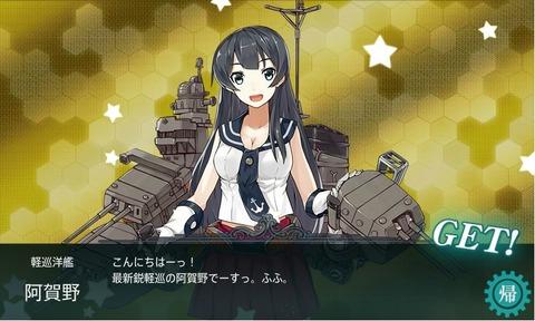 阿賀野型軽巡洋艦一番艦