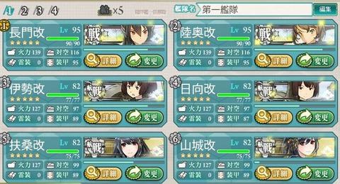 艦これ2014夏イベント低速型戦艦(扶桑型&長門型)