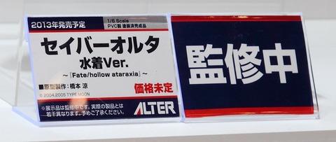 Alter_wf2013w021_R