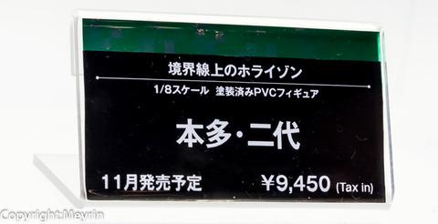 WF2013S_Kotobukiya23