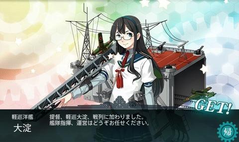 E2報酬:軽巡洋艦 大淀