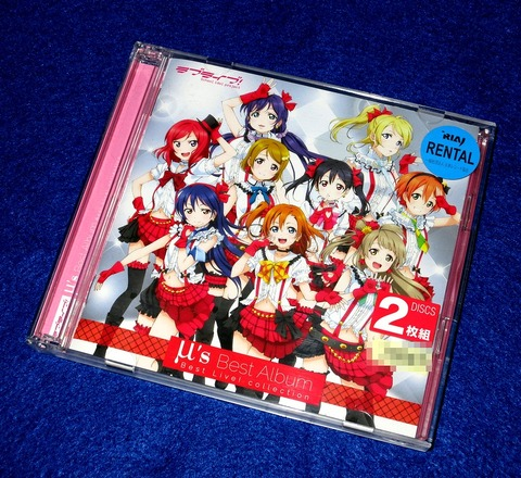 ラブライブ! μ's Best Album Best Live! collection