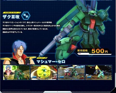 機動戦士ガンダムEXVS 第6弾DLC ザクⅢ改