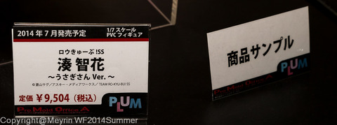 WF2014s_PLUM002