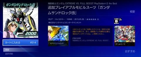 EXVSFB DLC ガンダムサンドロック改