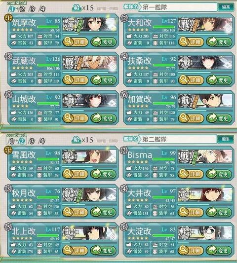 E6削り艦隊(水上部隊)