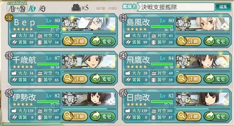 艦これ2014夏イベントE3決戦支援艦隊