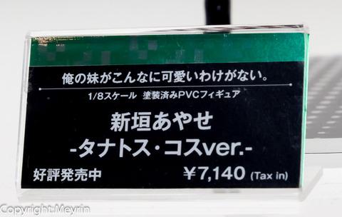WF2013S_Kotobukiya16