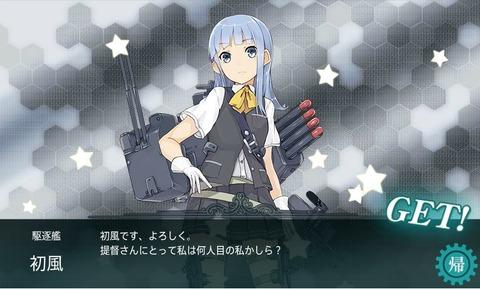 駆逐艦 初風