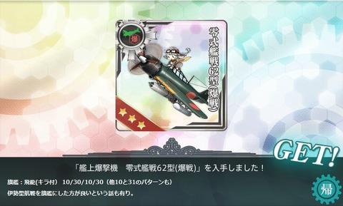 62型爆戦(マルチロール機)