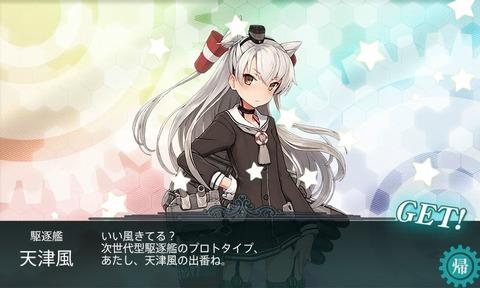 2014年春艦これイベント E4クリア報酬 駆逐艦 天津風