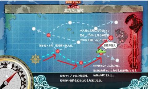 艦これ夏イベント2014 E1マップ攻略用