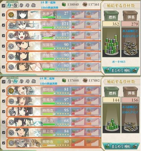 E4 艦隊資源消費具合(1回あたり)