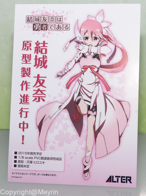MegaHobby2014Autumn_Alter011