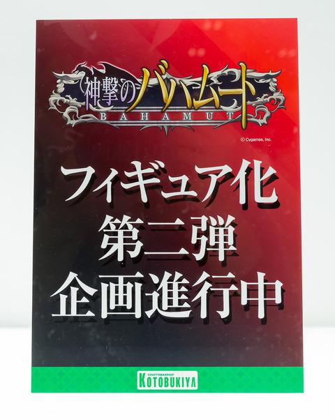WF2014s_kotobukiya034