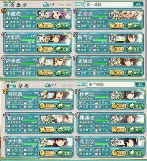 E6最終艦隊