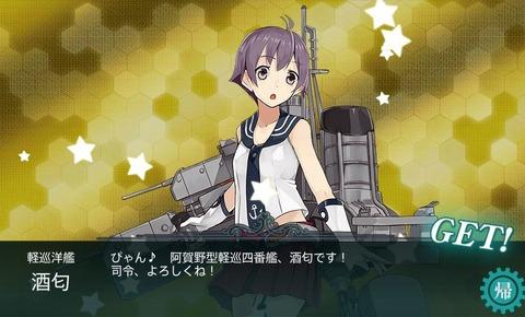 2014年春艦これイベント E5クリア報酬 阿賀野型軽巡洋艦 酒匂