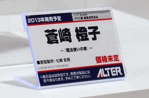 Alter_wf2013w016_R