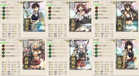 E5 メイン艦隊構成装備一覧