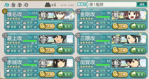 2014年春艦これイベントE1艦隊構成