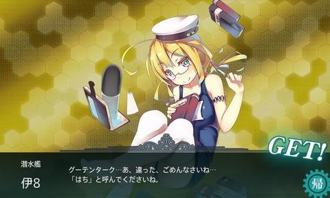 E4ボス撃破報酬:潜水艦 伊8