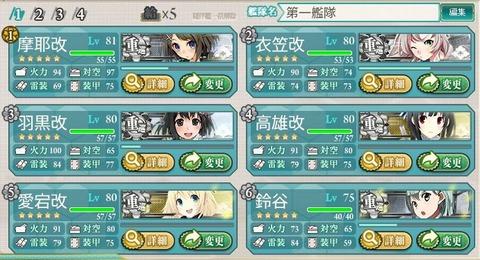 艦これ2014夏イベント重巡洋艦