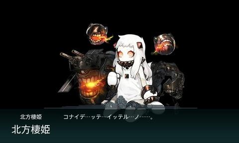 艦これ2014夏イベントE2ボス:北方棲姫
