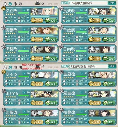 FS支援艦隊(道中&決戦)