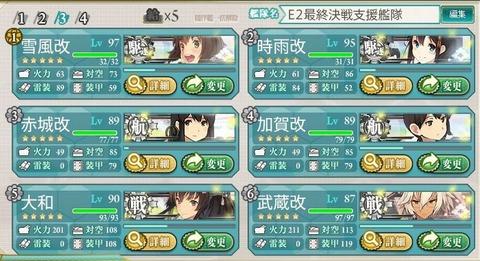 艦これ2014夏イベントE2最終決戦支援艦隊
