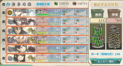 2014年春艦これイベント E5 攻略艦隊【武蔵投入時】の資源消費データ