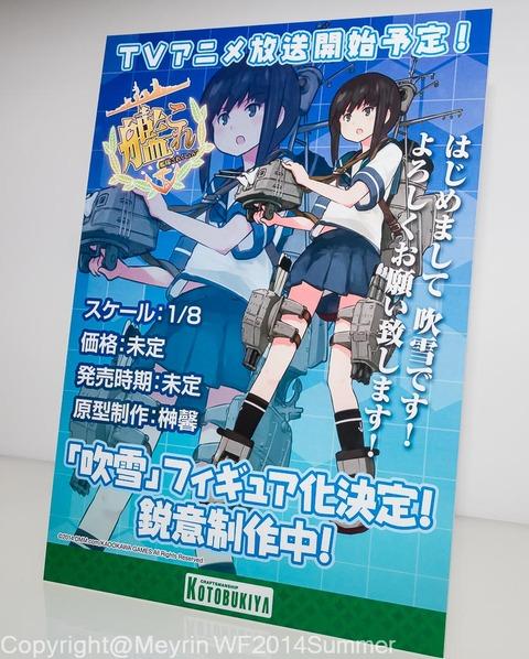 WF2014s_kotobukiya013