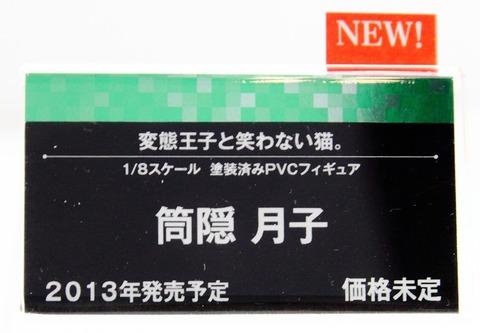 kotobukiya_wf2013w044_R
