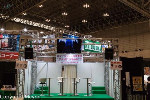 WF2013S_Kotobukiya01