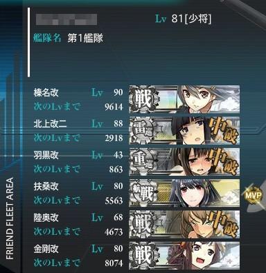 E4ボス 20131109戦艦x4(三式弾4)