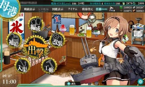 艦これ2015夏イベント E8掘り終了後資源
