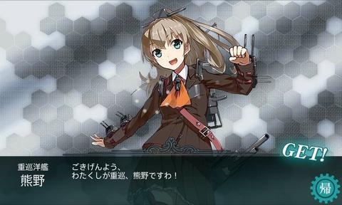 重巡洋艦:熊野