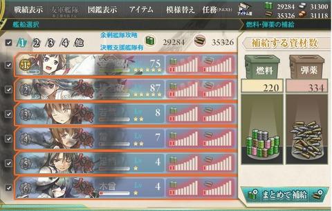 余剰艦隊攻略&決戦支援艦隊有時の資源消費具合(支援分は不明)