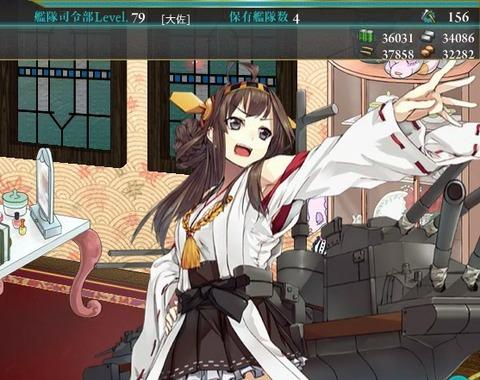 2013年11月1日秋イベント攻略開始前SS