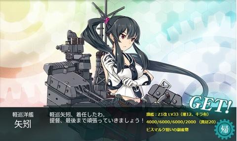 軽巡洋艦:矢矧