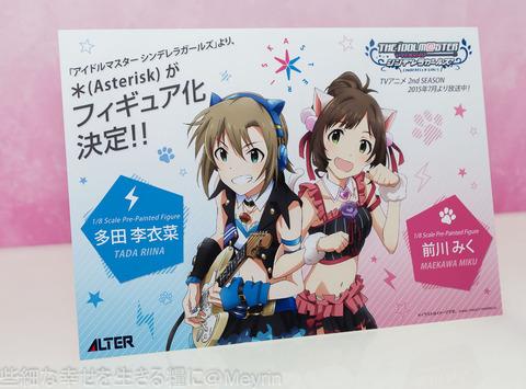 WF2015_Summer_Alter005