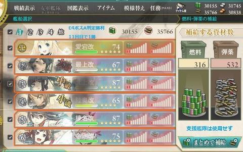 E4ボスA判定勝利(支援艦隊無し)