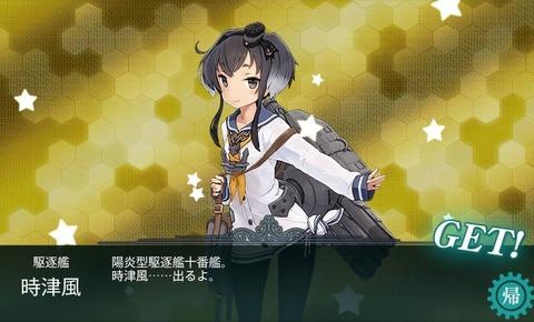 E4報酬 駆逐艦:時津風