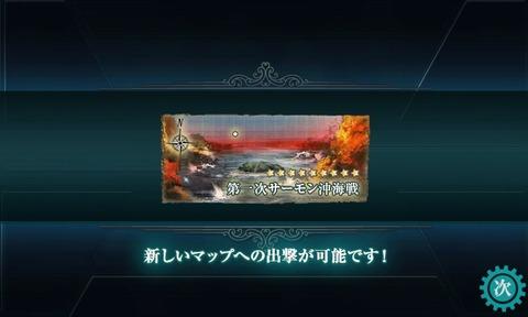 5-3 第一次サーモン沖海戦へ