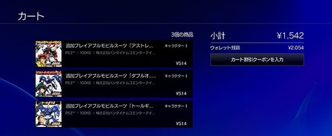 EXVSFB 第11弾DLC購入