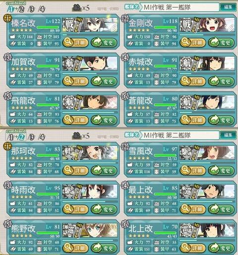 MI作戦E5用 連合艦隊