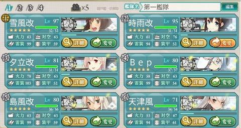 艦これ2014夏イベント駆逐艦